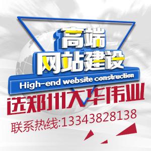 郑州网站建设不能忽略哪几点.jpg