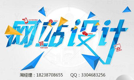 网站设计.jpg