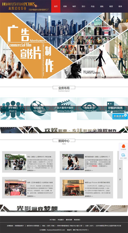 河南欢娱视线影视制作1.jpg