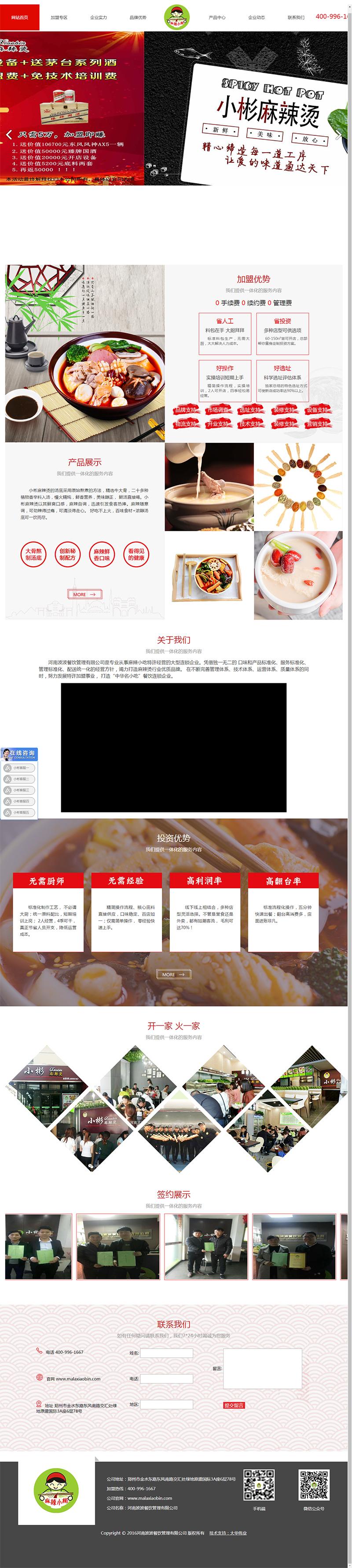 河南波波餐饮管理1.jpg