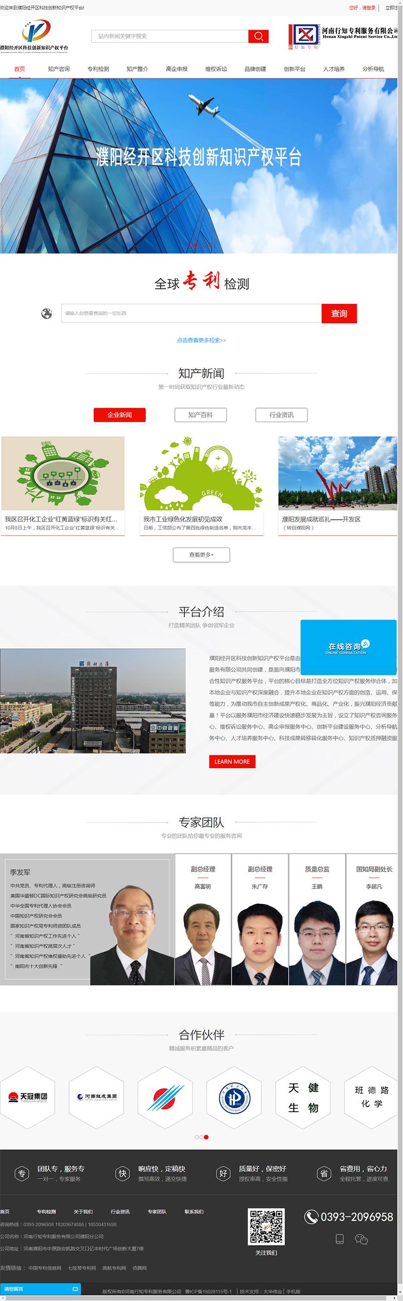 创新知识产权平台.jpg