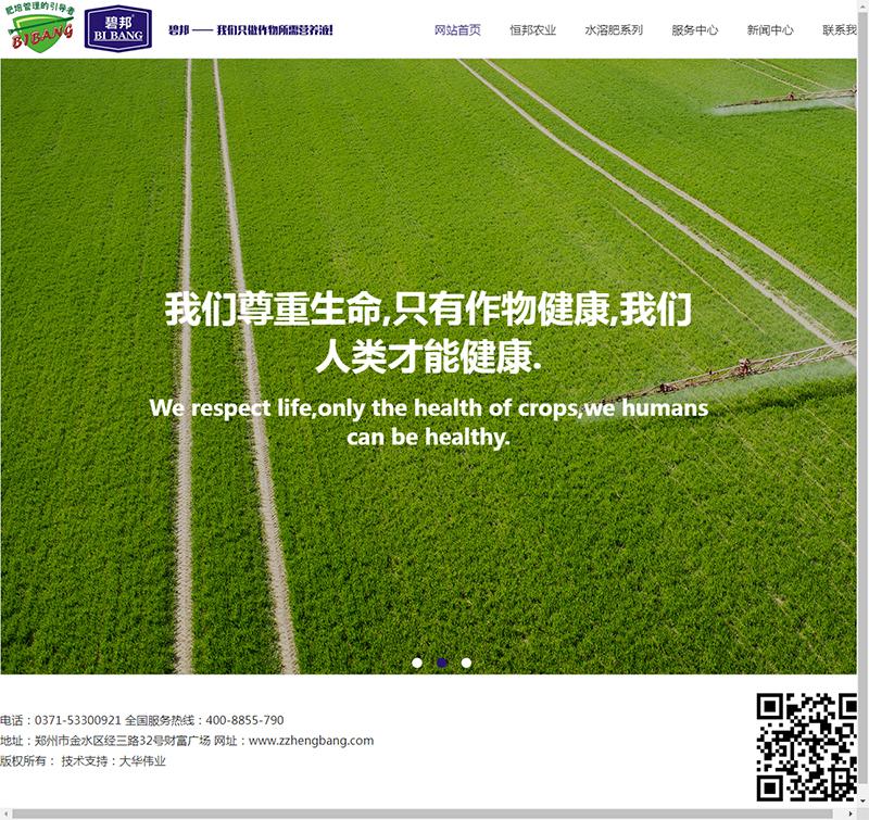 恒邦农业科技.jpg