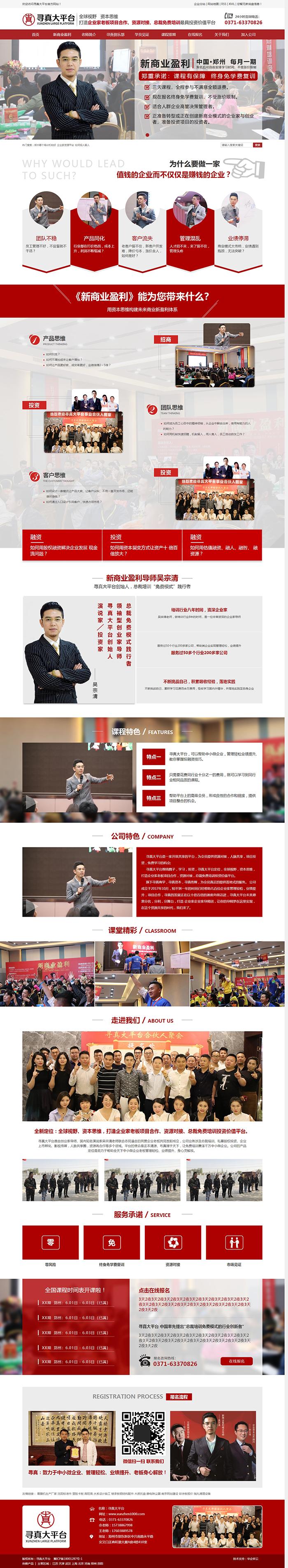 河南寻真企业管理咨询有限公司.jpg
