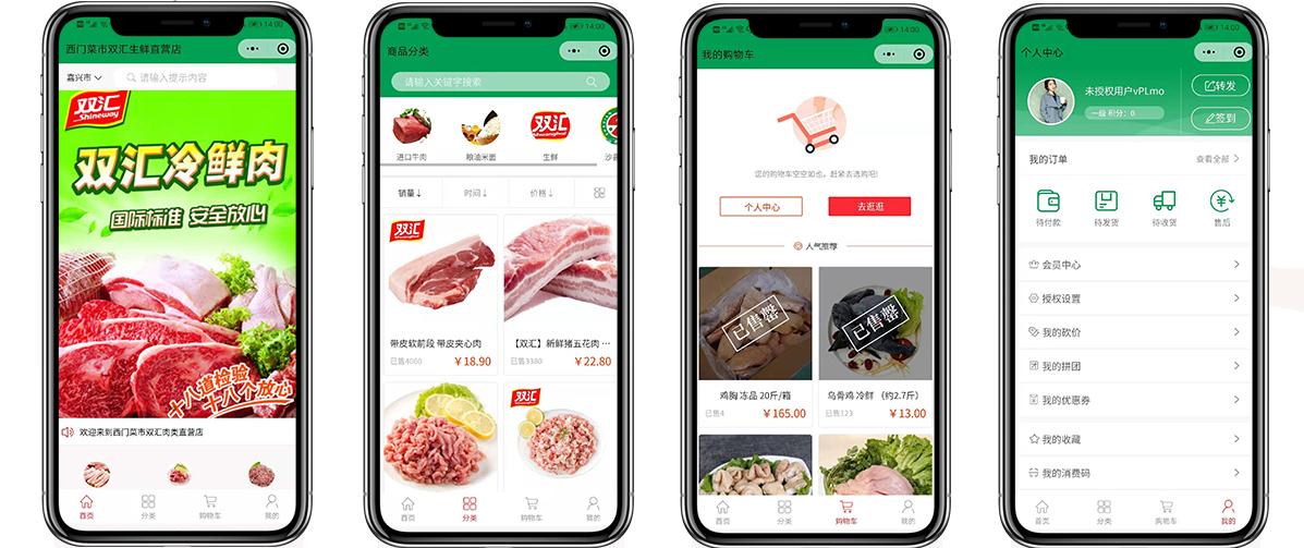 03果蔬生鲜、西门菜市双汇肉类直营店.jpg