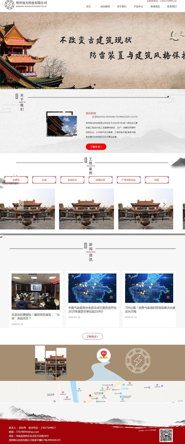 郑州旭元科技有限公司3.jpg