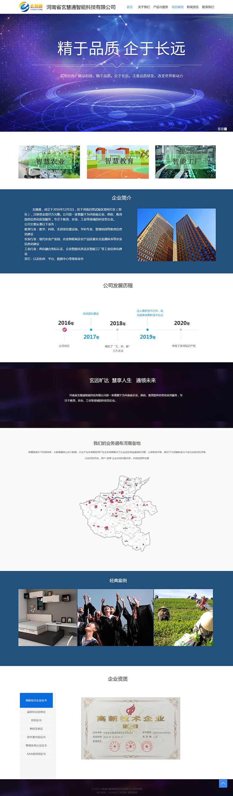 河南省玄慧通智能科技有限公司4.jpg