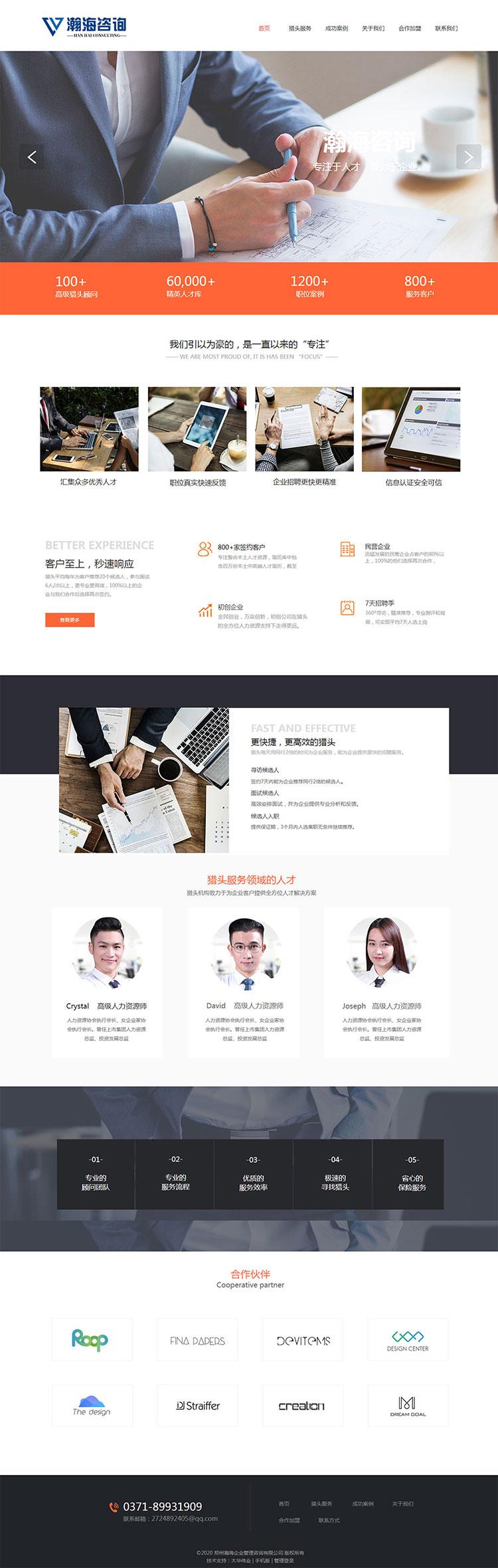 郑州瀚海企业管理咨询有限公司cn内.jpg