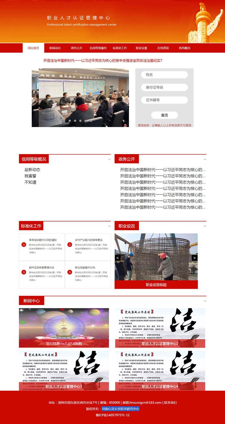 10河南心灵大学科学研究中心.jpg