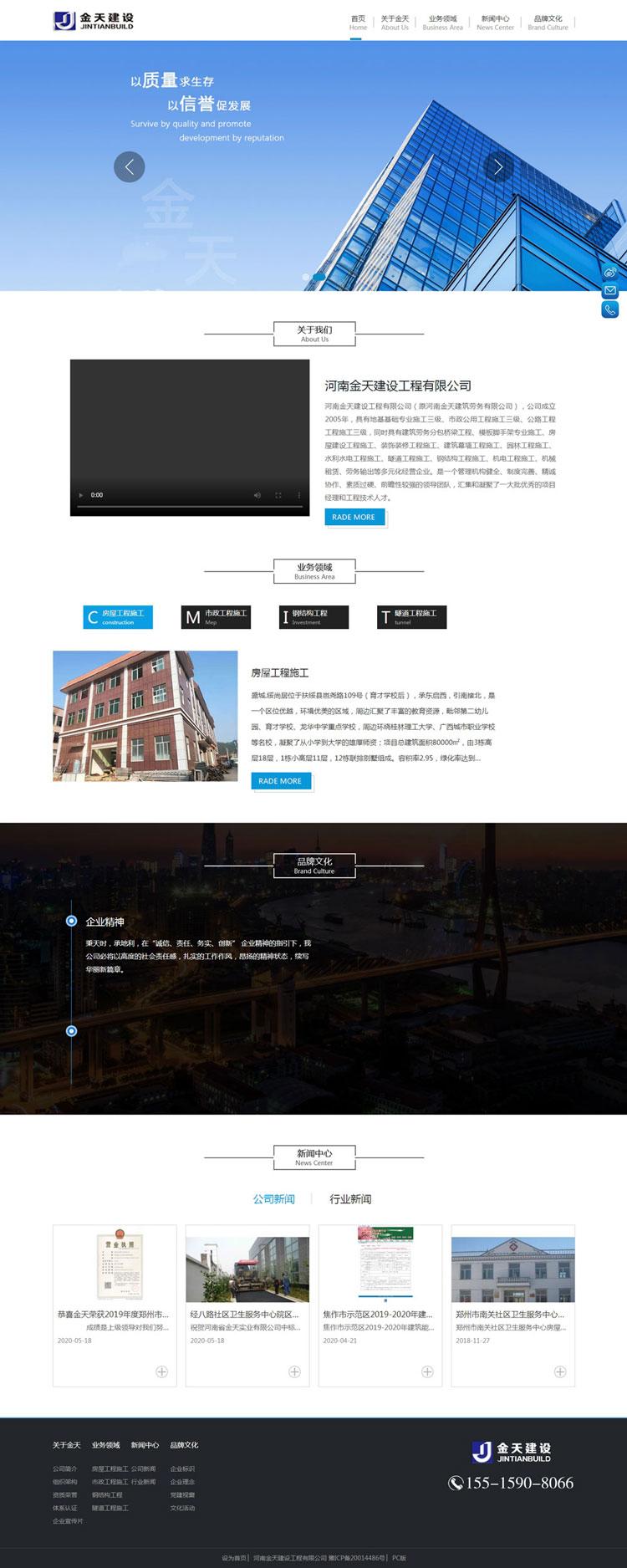 20河南金天建设工程有限公司.jpg
