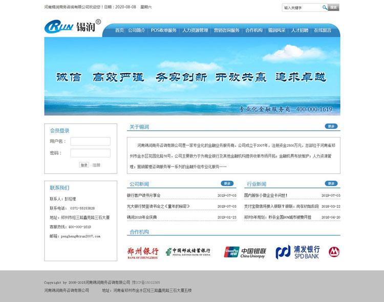 40河南锡润商务咨询有限公司.jpg